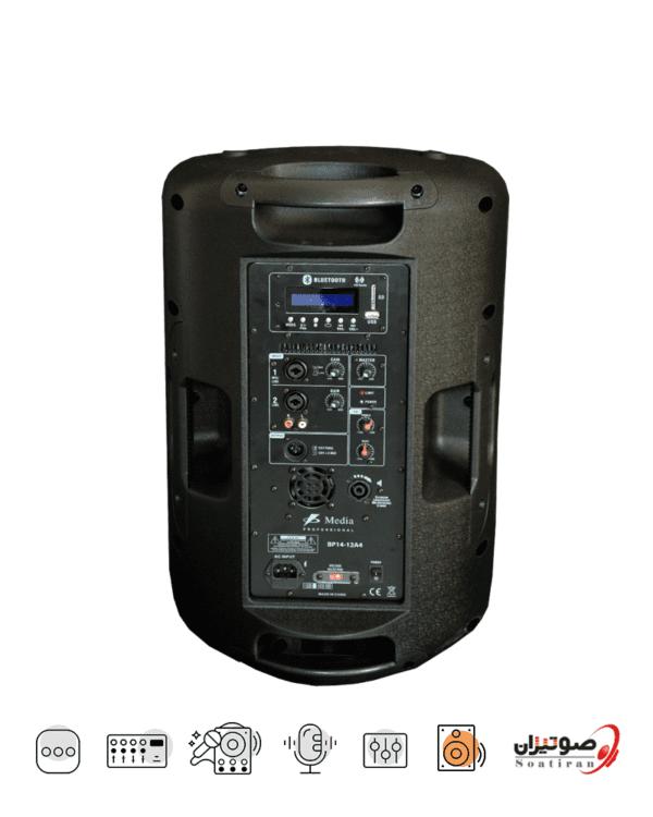 باند اکتیو مدیا مدل BP14-12