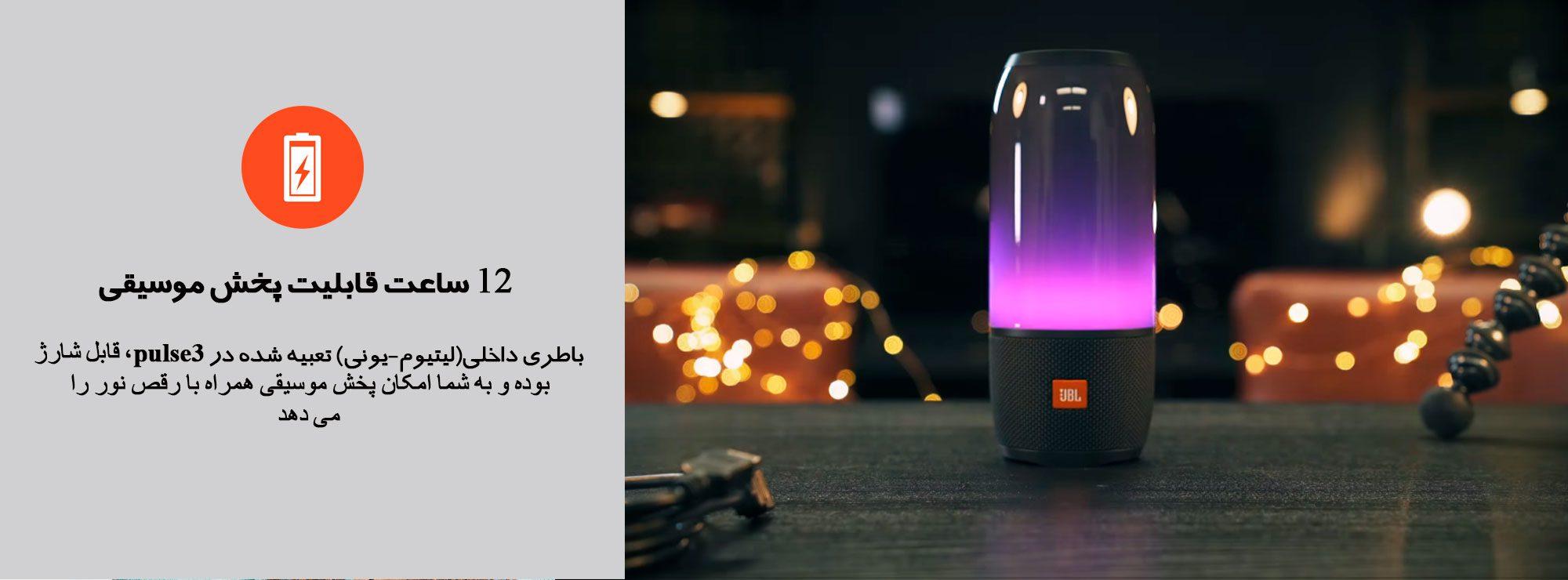 اسپیکر جی بی ال مدل Pulse 3 با 12 ساعت قابلیت پخش